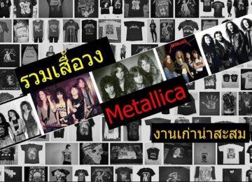 เสื้อวง เมทัลลิก้า เสื้อเก่าๆ Metallica shirt collection